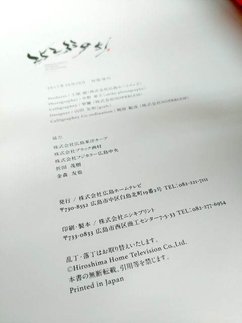 カープアートフォト「25233951」奥付けにニシキプリントの名が!