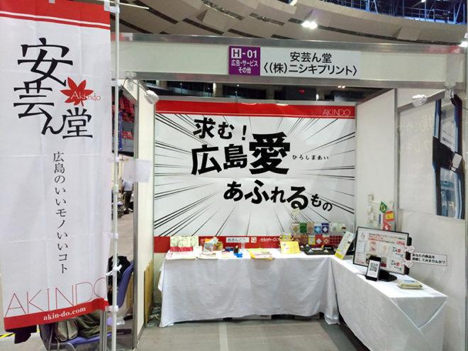 ビジネスフェア2017の安芸ん堂ブース「求む!広島愛あふれるもの!」