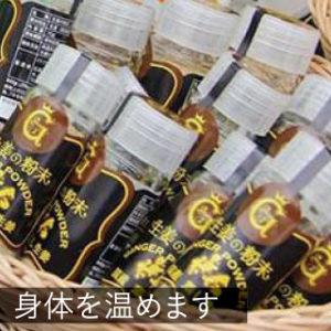 蒸し生姜の粉末は身体を温めます