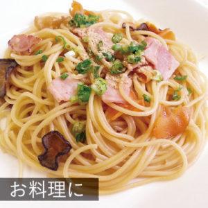 蒸し生姜の粉末はパスタなどのお料理にも