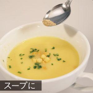蒸し生姜の粉末はスープにも合います