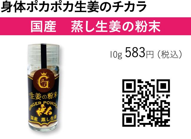 身体ポカポカ生姜のチカラ 国産蒸し生姜の粉末 583円