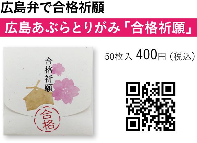 広島弁で合格祈願 広島あぶらとり紙「合格祈願」 400円