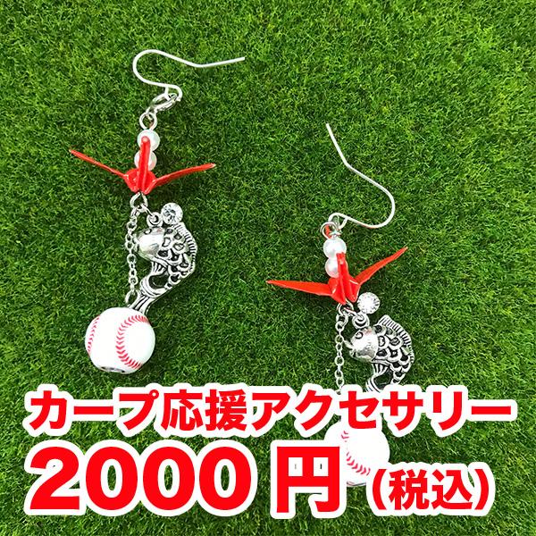 カープ応援アクセサリー2000円(税込)