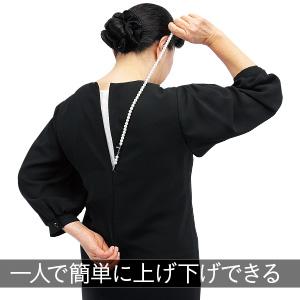 べんりだ〜ねックレス 一人で簡単に上げ下げできる