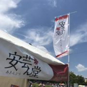 今年も出展!2018ひろしまフラワーフェスティバル!!