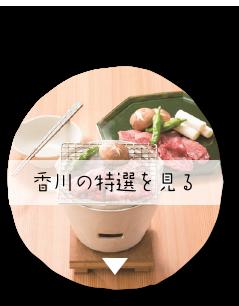 香川の特選を見る