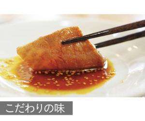 熟成焼き肉のたれ こだわりの味