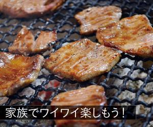 熟成焼き肉のたれ 家族でワイワイ楽しもう!