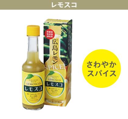 レモスコ(広島レモンのさわやかスパイス)