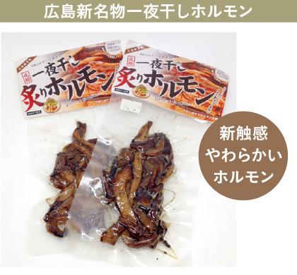 広島新名物一夜干しホルモン 新食感のやわらかいホルモン