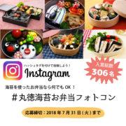 お弁当写真を投稿して海苔をもらっちゃおう!丸徳海苔が「海苔のお弁当フォトコンテスト」を開催