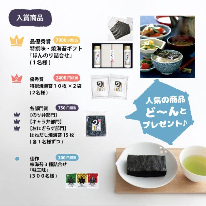 丸徳海苔お弁当フォトコンテスト賞品