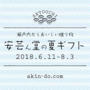 安芸ん堂が選んだ瀬戸内の贈られて嬉しいお中元ランキングトップ5!夏ギフト2018始まります!