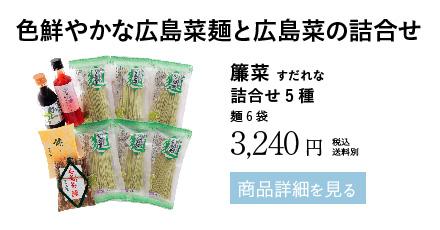 簾菜 すだれな 詰合せ5種 麺6袋 3,240円