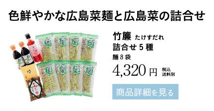 竹簾 たけすだれ 詰合せ5種 麺8袋 4,320円