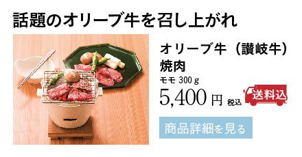 オリーブ牛(讃岐牛) 焼肉 モモ300g 5,400円