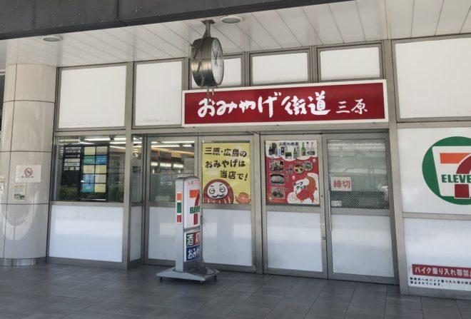 三原駅おみやげ街道
