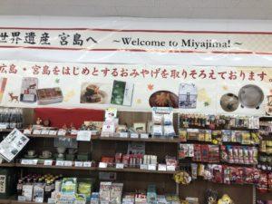 JR宮島口駅「おみやげ街道」店内1