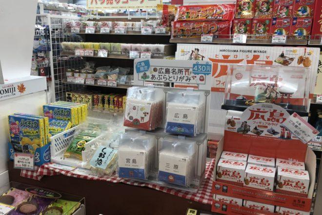 三原駅おみやげ街道店内
