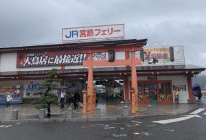 「おみやげ街道宮島絵巻」外観1