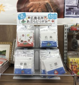 JR宮島口駅「おみやげ街道」店内2