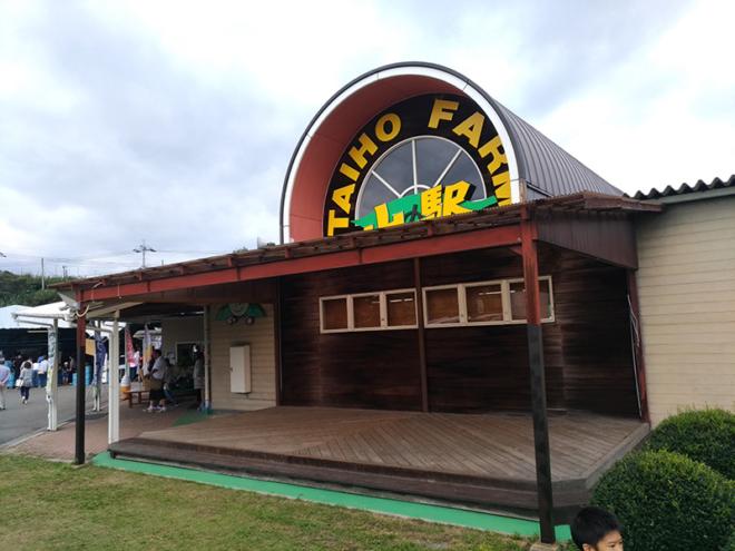 世羅の大豊農園山の駅「TAIHO FARM」