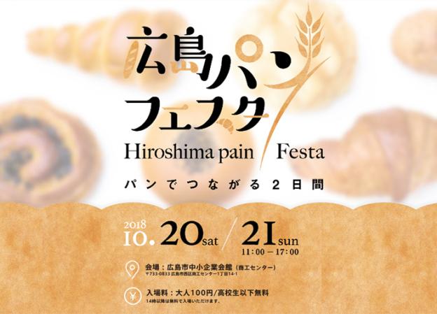 広島最大級規模のパンイベント「広島パンフェスタ」!商工センターでパンづくしの2日間!