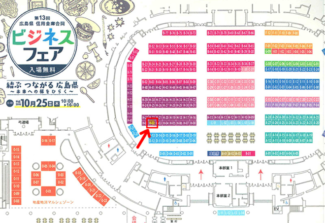 ビジネスフェア2018の安芸ん堂ブースはここ!