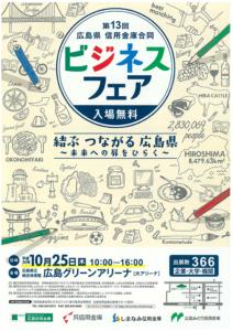 広島信用金庫主催のビジネスフェア2018