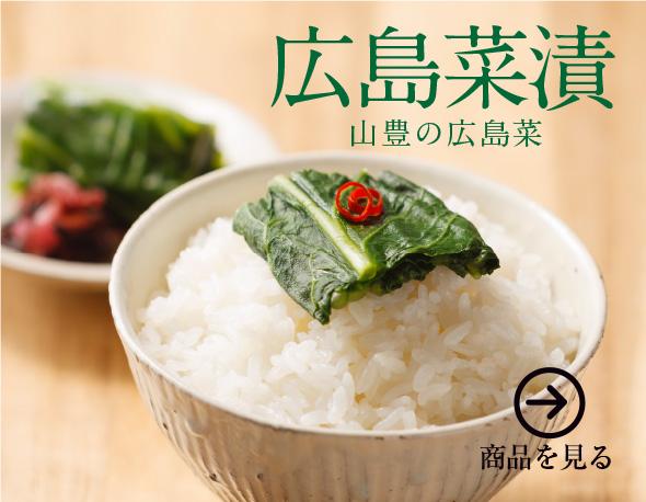山豊の広島菜 広島菜漬のお歳暮を見る