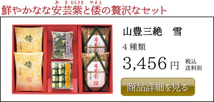 鮮やかなな安芸紫と倭の贅沢なセット 山豊三絶 雪 4種類 3,456円