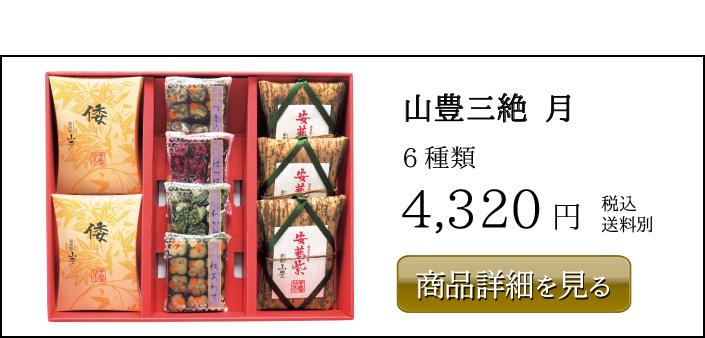 山豊三絶 月 6種類 4,320円