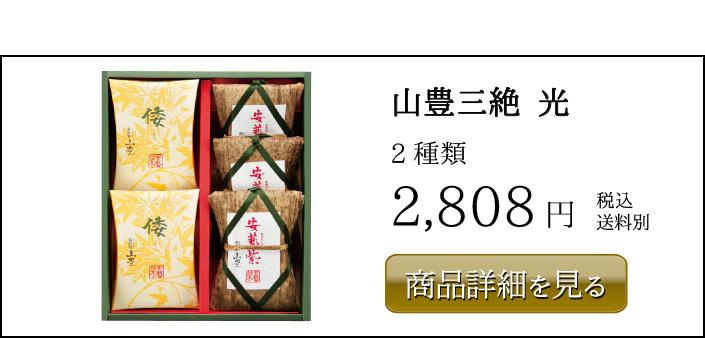 山豊三絶 光 2種類 2,808円