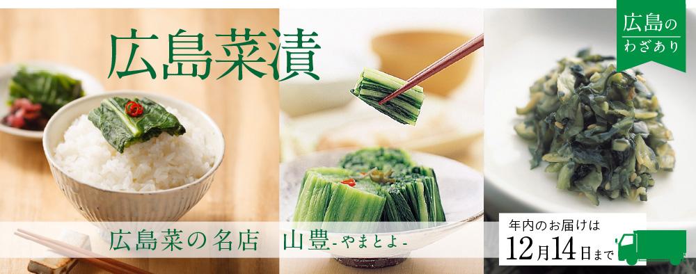 広島菜の名店 山豊-やまとよ- 広島菜漬のお歳暮一覧