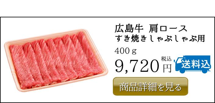 広島牛 カタロース すき焼きしゃぶしゃぶ用  400g 9,720円