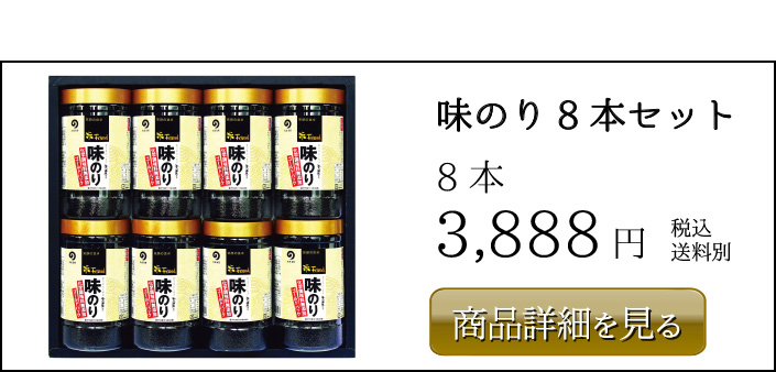 味のり8本セット 3,888円