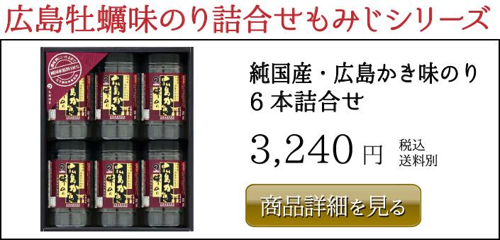 味のり10本セット 4,860円