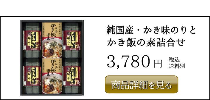 純国産・かき味のりと かき飯の素詰合せ 3,780円