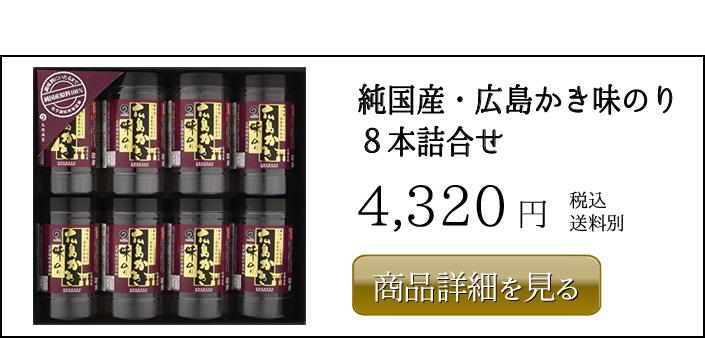 純国産・広島かき味のり 8本詰合せ 4,320円