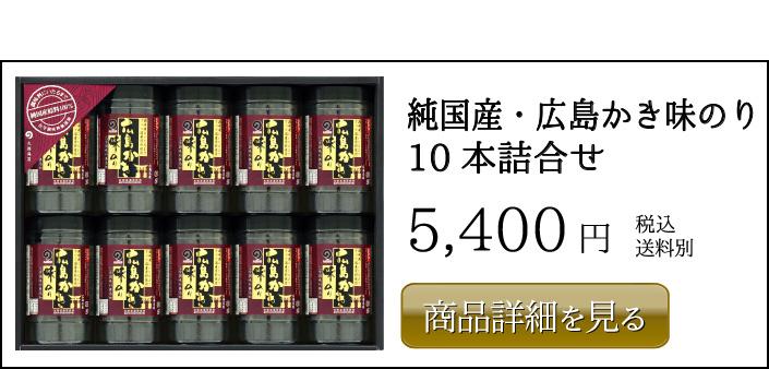 純国産・広島かき味のり 10本詰合せ 5,400円