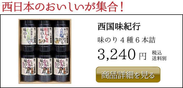 西日本のおいしいが集合!西国味紀行 味のり4種6本詰 3,240円