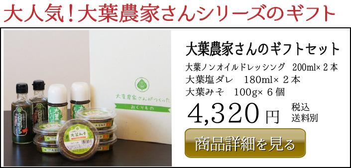 大人気!大葉農家さんシリーズのギフト 大葉農家さんのギフトセット 大葉ノンオイルドレッシング 200ml×2本 大葉塩ダレ 180ml×2本 大葉みそ 100g×6個 4,320円