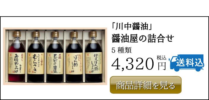 「川中醤油」 醤油屋の詰合せ 5種類 4,320円