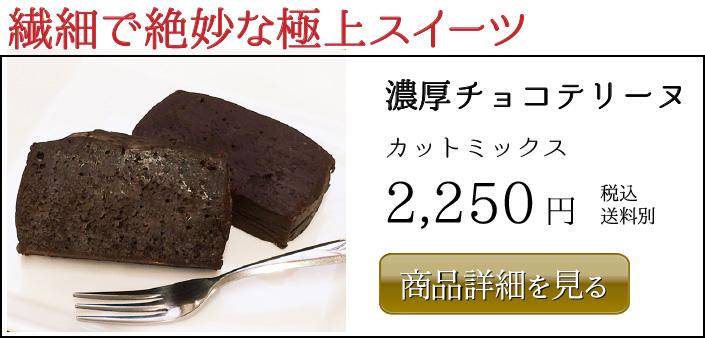 繊細で絶妙な極上スイーツ 濃厚チョコテリーヌ カットミックス 2,250円