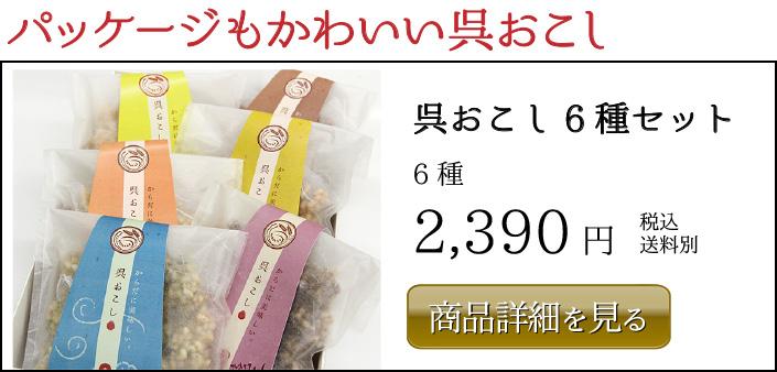 パッケージもかわいい呉おこし 6種セット 6種 2,390円