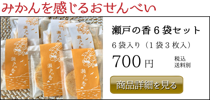 みかんを感じるおせんべい 瀬戸の香6袋セット 6袋入り(1袋3枚入) 700円