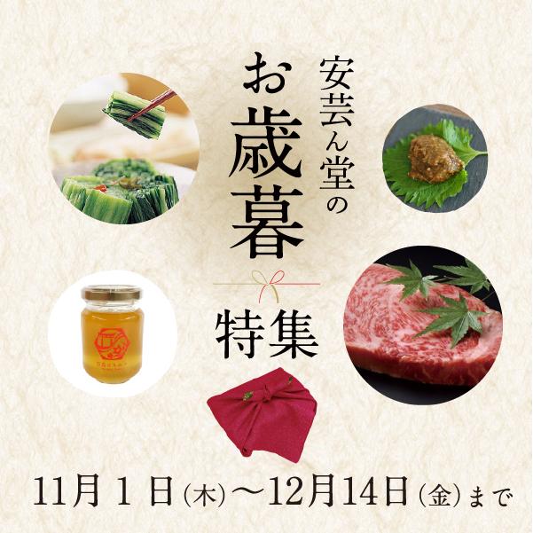 広島のお歳暮特集2018 11月1日(木)〜12月14日(金)