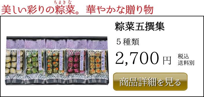 美しい彩りの粽菜。華やかな贈り物 粽菜五選集 5種類 2,700円
