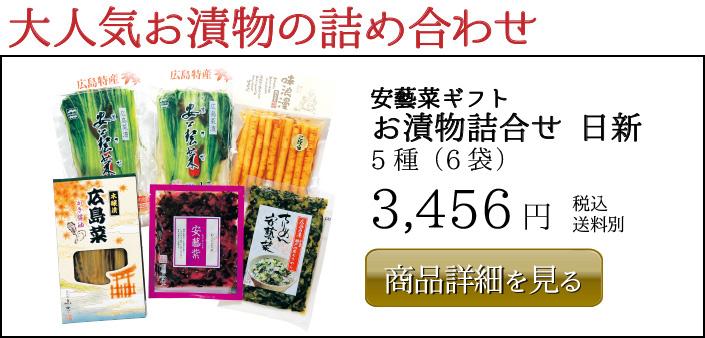 大人気お漬物の詰め合わせ お漬物詰合せ 日新 5種(6袋) 3,456円